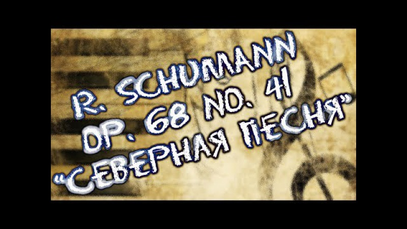 Р. Шуман/R. Schumann Op. 68, No. 41 Северная песня
