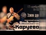 Владимир Каруев - Ээжин дун  Full HD