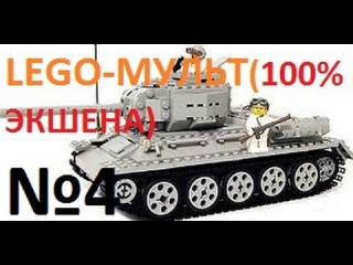LEGO CARTOON PART 4(Лего мульт