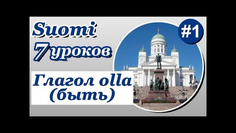 Урок 1 Финский язык за 7 уроков для начинающих Глагол olla быть Елена Шипилова