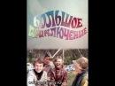 Большое приключение (1 серия) / Great Adventure (Part 1) (1985) фильм смотреть онлайн