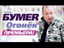 ПРЕМЬЕРА! группа БУМЕР - Огонёк