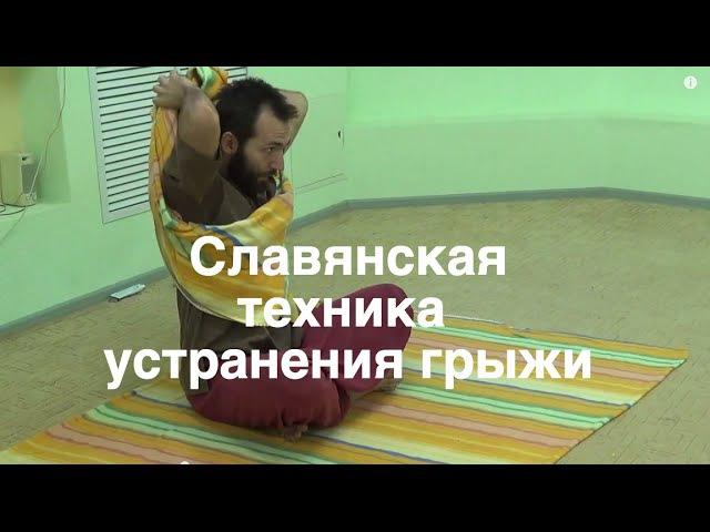 Славянская техника устранения межпозвоночной грыжи Ульянов
