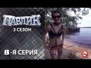 Павлик Наркоман - 3 сезон 8 серия