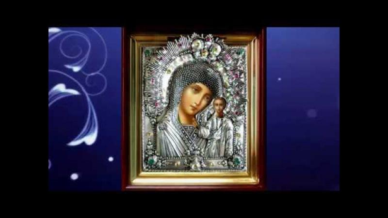 Акафист пред иконой Казанской Божией Матери
