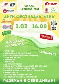 Анти-фестиваль ЛЕНЬ