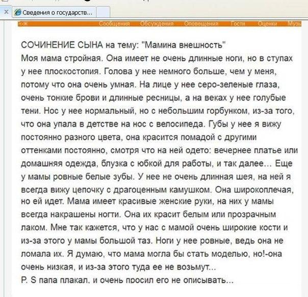 Solutions 5 Класс ГДЗ
