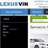 Оригинальные запчасти Лексус (Lexus)