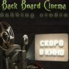 Cтудия дубляжа «Back Board Cinema» - «КиноПром»