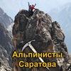 Альпинисты Саратова