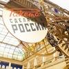 Русские Часы и Мода - Ракета & Победа