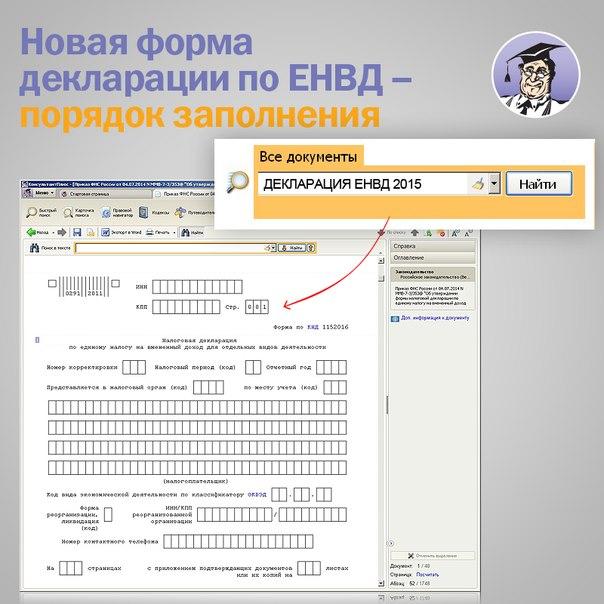 дата закрытия енвд 30 апреля неполный месяц Россия, Новосибирская