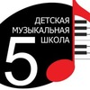 Детская музыкальная школа №5