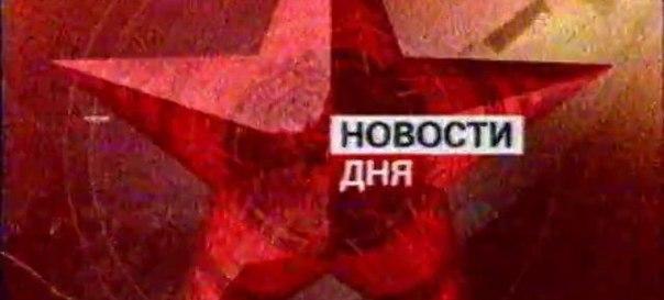 Новости дня (Звезда, 27.04.2008) Масштабная акция протетста с уча...