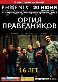 20.06 - ОРГИЯ ПРАВЕДНИКОВ - PHOENIX (С-Пб)