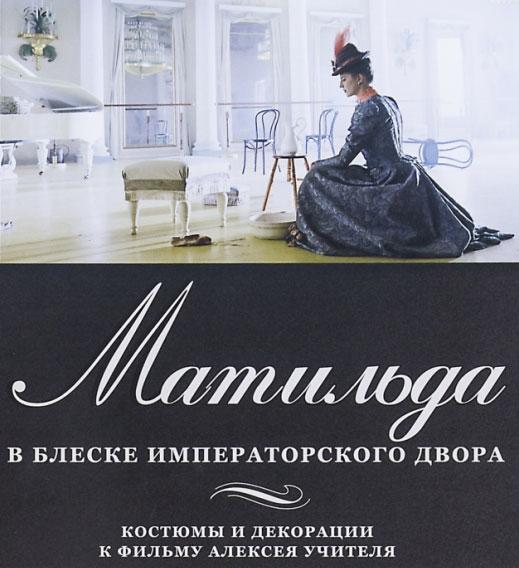 Костюмы из фильма «Матильда» представлены в Павловске