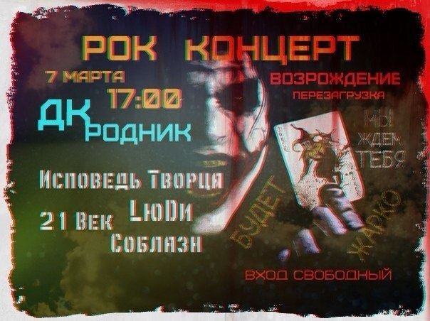 Афиша Сергиев Посад Рок марафон ГДДК РОДНИК 7 марта