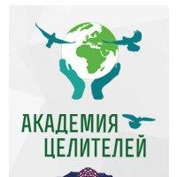 Логотип Академия Целителей Н.Пейчева