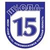 """МБОУ """"СОШ №15"""""""