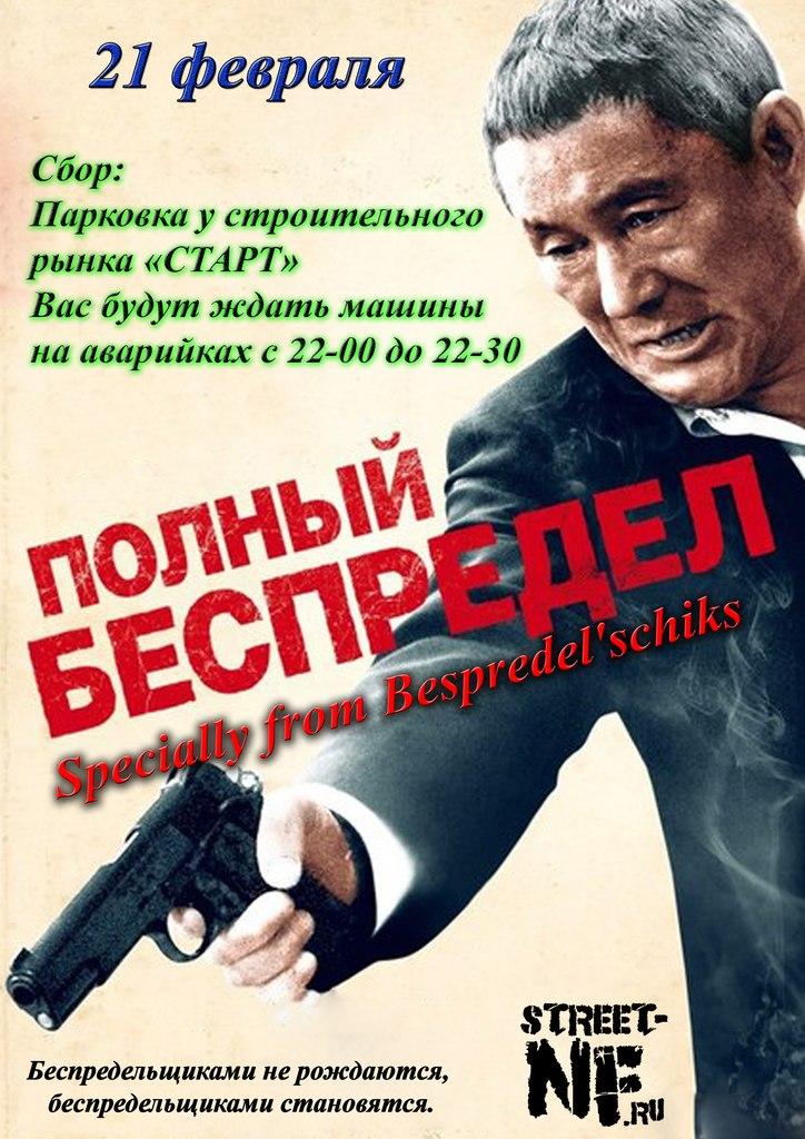 "Афиша Наро-Фоминск Street Challenge ""ПОЛНЫЙ БЕСПРЕДЕЛ"""