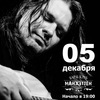 Василий К. 05 декабря акустика в «Манхэттене»