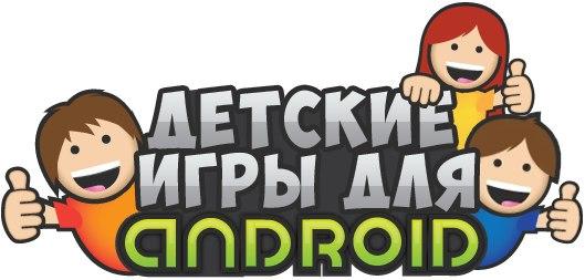 Лучшие детские приложения для андроид