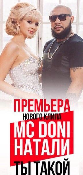 �качать песню MC Doni feat Натали - Ты такой (2015)