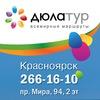 ДЮЛА-ТУР | Красноярск |Горящие туры/Путешествия