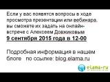 Новый аукцион в Яндекс.Директе: как получить максимум выгоды с помощью eLama.ru