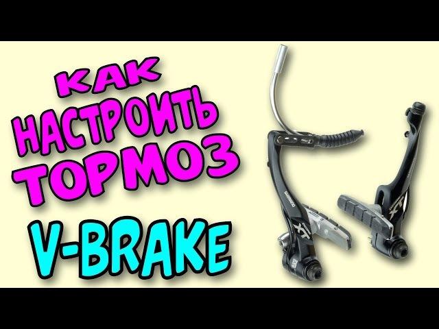 Как установить и настроить ободной тормоз V brake вибрейк