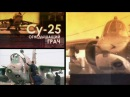 Легендарные Самолеты. Огнедышащий Грач Су-25 - Документальный Фильм
