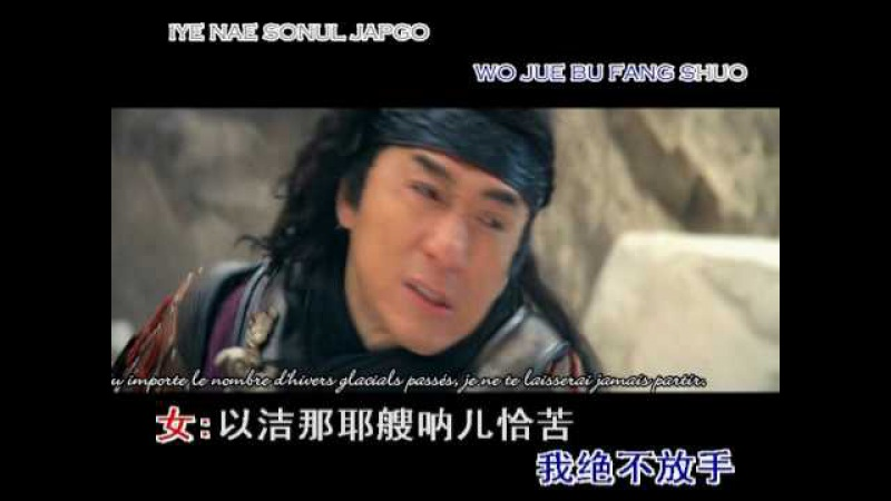 Jackie Chan Kim Hee Sun - The Myth Theme Song Endless Love Karaoke Video