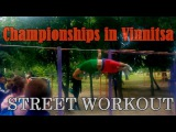 Championships in Vinnitsa STREET WORKOUT (Part one)