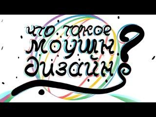 Что такое Моушн-Дизайн?