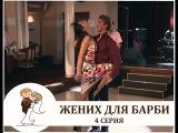 Жених для Барби лирическая комедия 4 серия 2005