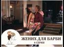 Жених для Барби (лирическая комедия) 4 серия (2005)