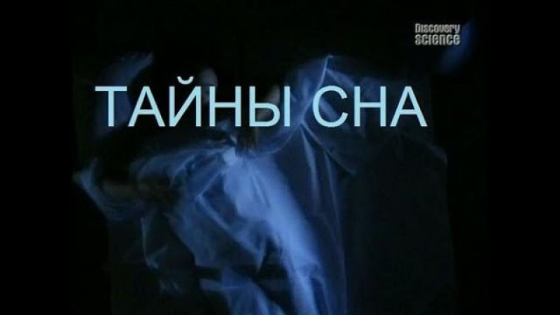 Discovery: Тайны сна / The secrets of sleep (2006)