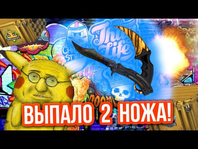 ВЫПАЛО 2 НОЖА ! - Казино в CS:GO 41 (Открытие Кейсов)