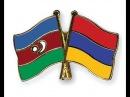 Армения и Азербайджан история вековой ненависти