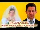 БРАК КАК СДЕЛКА почему мужики избегают жениться