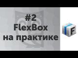 Flexbox CSS3 #2 — Свойства FlexBox