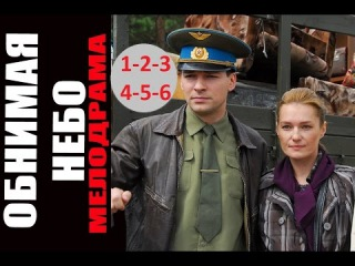Обнимая небо 1-2-3-4-5-6 серия 2014 сериал детектив мелодрама смотреть онлайн