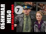 Обнимая небо 7 серия 2014 сериал детектив мелодрама смотреть онлайн