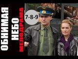 Обнимая небо 7-8-9 серия 2014 сериал детектив мелодрама смотреть онлайн
