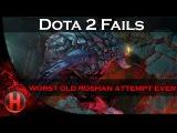 Dota 2 Fails - Worst Old Roshan Attempt Ever