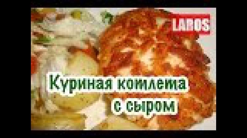 Куриная котлета с сыром. Папараць Кветка - белорусский рецепт