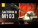 Загляни в реальный танк М103 Часть 1 В командирской рубке