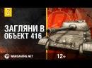 Загляни в реальный танк Объект 416 . В командирской рубке