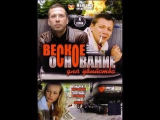 Веское основание для убийства (2009) детектив боевик фильм