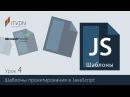 JavaScript Шаблоны Урок 4 Шаблоны проектирования в JavaScript